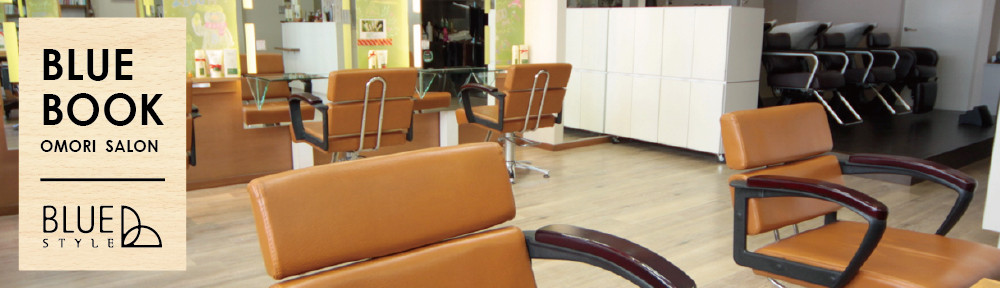 美容室ブルースタイル大森店のブログ|京浜東北線|大森駅|ヘアサロン|美容院|BLUE STYLE|